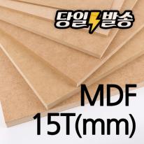 MDF 절단목재 15T  // 원하는 사이즈로 판재재단
