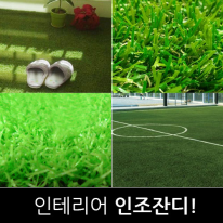 나만의 힐링공간 만들기 인테리어 인조잔디