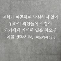 S69 성경 레터링_히브리서12장3절