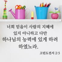 S70 성경 레터링_고린도전서2장5절