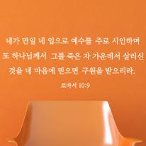 S71 성경 레터링_로마서10장9절
