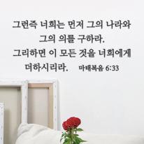 S61 성경 레터링_마태복음6장33절