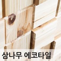 [스타일박스]삼나무 우드타일 모음전-핸드메이드/원목/인테리어소품**