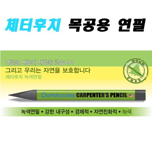 채터후치 녹색연필(목공 및 다용도)