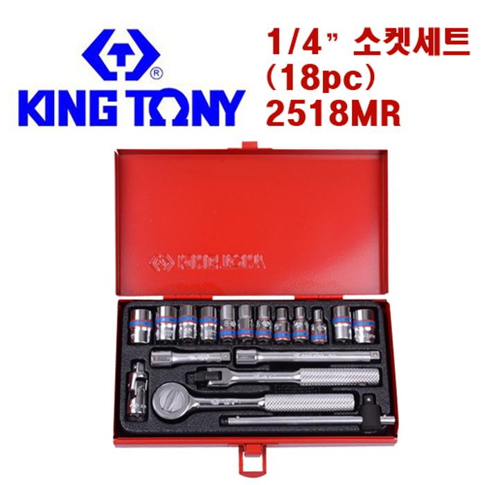 """킹토니 1/4"""" 소켓세트(18P) 2518MR"""