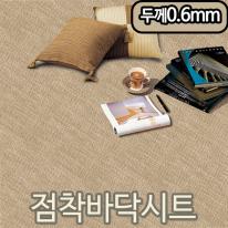 바닥시트지 카페트무늬(브라운) JP-011