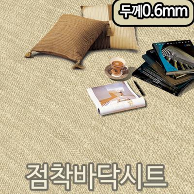 바닥시트지 카페트무늬(옐로우) JP-010