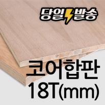 코어합판 절단목재 18T  // 원하는 사이즈로 판재재단