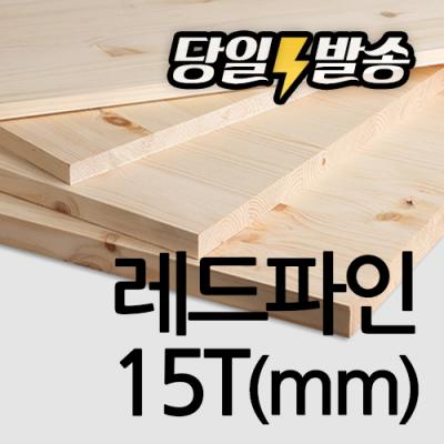 레드파인집성목 절단목재 15T  // 원하는 사이즈로 판재재단