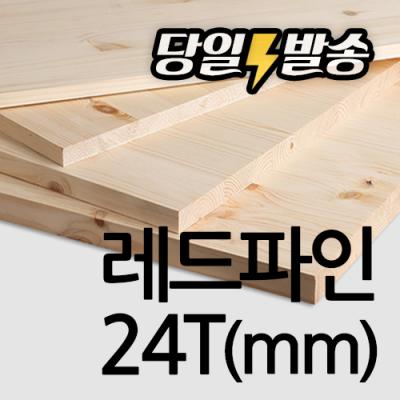 레드파인집성목 절단목재 24T  // 원하는 사이즈로 판재재단