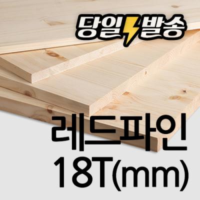 레드파인집성목 절단목재 18T  // 원하는 사이즈로 판재재단