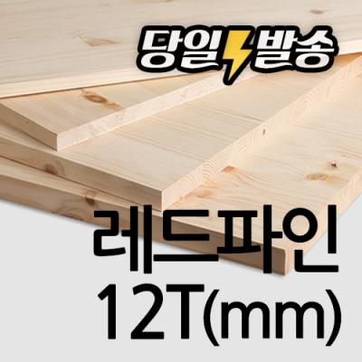 레드파인집성목 절단목재 12T  // 원하는 사이즈로 판재재단