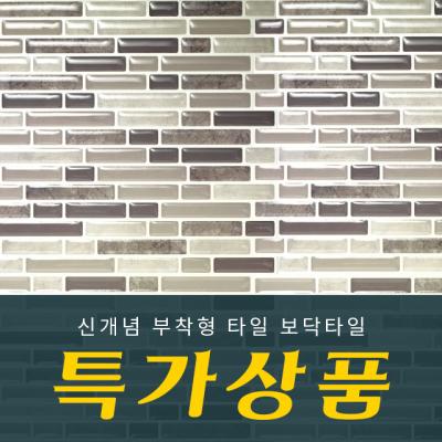 [한정수량특가] 한화 보닥타일(7종택1)-신개념 타일형 필름시트(점착식)
