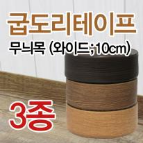 굽도리테이프 와이드 무늬목3종 (10Cm)
