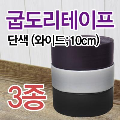 굽도리테이프 와이드 단색 3종(10Cm)