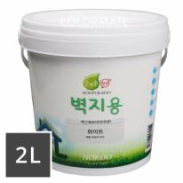 순앤수 항균페인트 2L 벽지용 (천장,벽면)