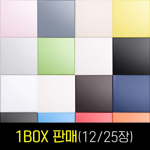 단색타일 15종(200x200)/박스판매