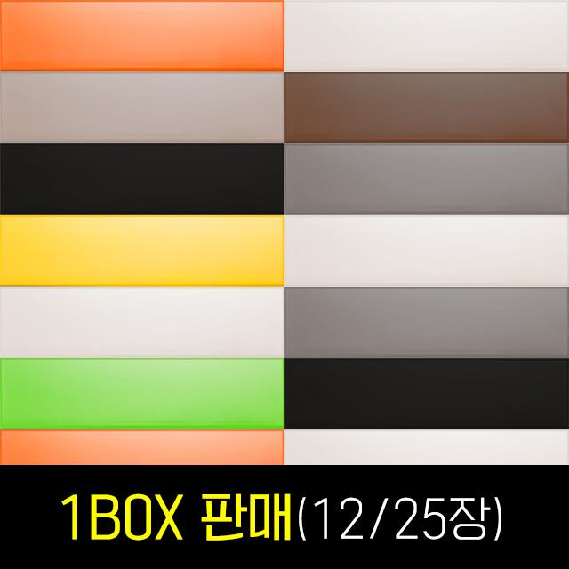 단색타일 10종(100X400)/박스판매