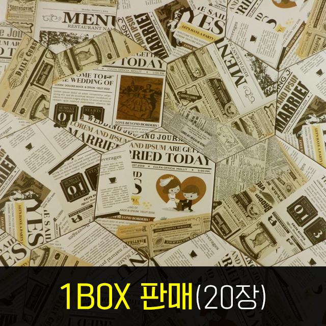 뉴스페이퍼 육각타일-7패턴(200X230)/박스판매