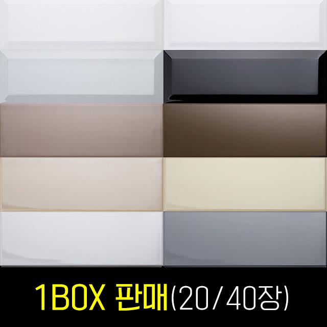 직사각 단색타일 20종(100x300)/박스판매