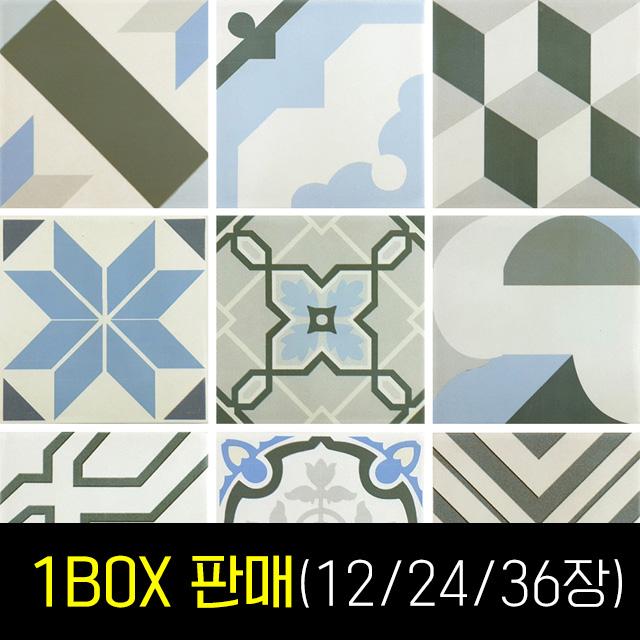 북유럽 지중해스타일 타일-12패턴(200X200)/박스판매
