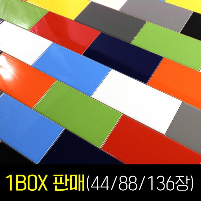 비비드 단색타일 18종(75X150)/박스판매