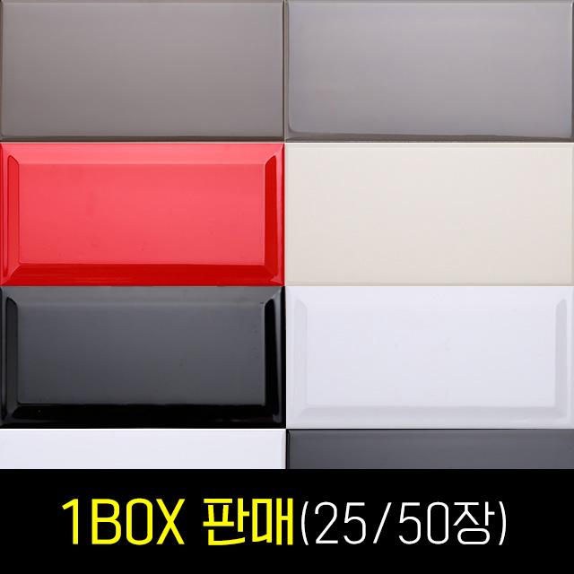 비비드 엠브라타일 9종(100X200)/박스판매