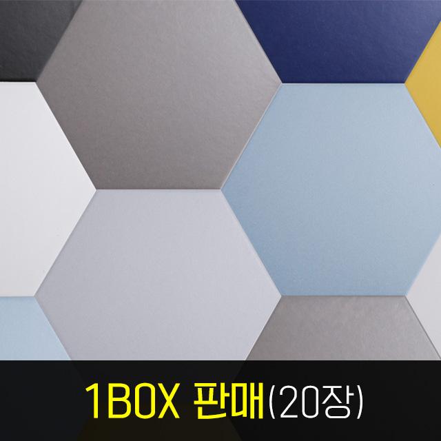 단색 육각형타일 7종(200X230)/박스판매