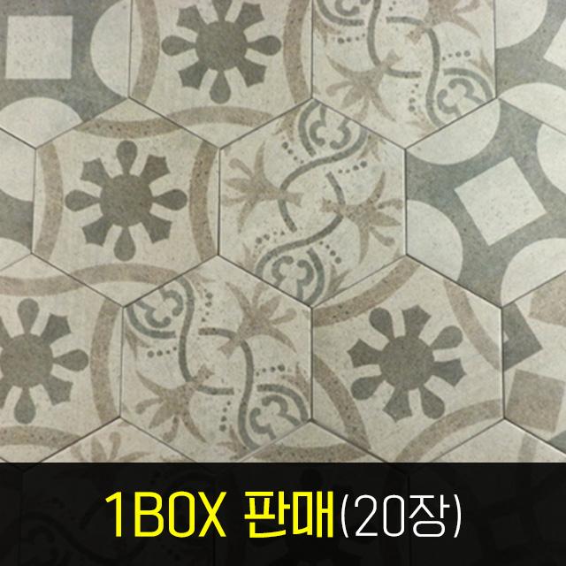 이집트 육각타일 10종(200X230/랜덤)/박스판매