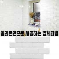 실리콘만으로 시공하는 입체타일 욕실용&실내용 - 요거트