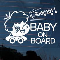 뛰뛰빵빵 Baby on board