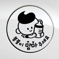 주유구_붕붕이 맘마 주세요_남아 [자동차스티커/주유구스티커]