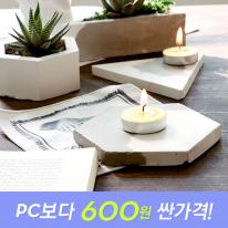 [치프핸즈] 콘크리트 소품만들기 DIY KIT