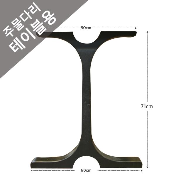 주물다리-테이블용 (개당판매)
