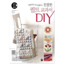 친절한 퀼트 교과서 DIY