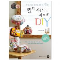 손바느질로 만드는 친절한 퀼트 지갑&파우치 DIY
