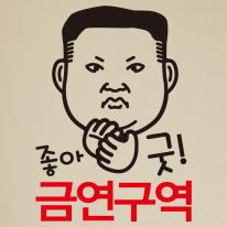 금연스티커_좋아 굿 금연구역