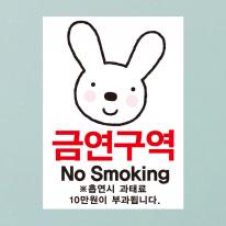 금연스티커_엘리 토끼 금연구역 NO SMOKING(칼라)