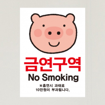 금연스티커_엘리 돼지 금연구역 NO SMOKING(칼라)