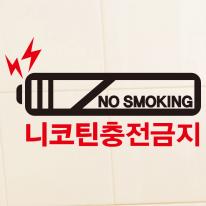금연스티커_니코틴 충전금지 01