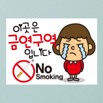 금연스티커_이곳은 금연구역입니다 NO SMOKING(칼라)