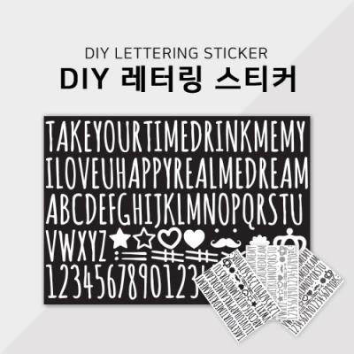 DIY 레터링 스티커