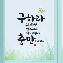 [리빙말씀스티커]충만하리라-LWS