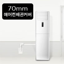 [벽걸이 에어컨용] 에어컨배관커버 (size 70) - 화이트