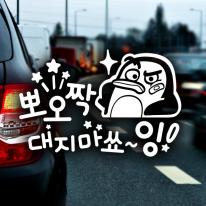 뽀오짝 대지마쇼잉 펭키 / 초보운전 반사스티커 자동차스티커