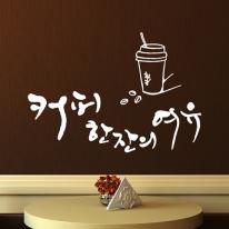 idc277-향긋한 커피한잔의 여유(소형)