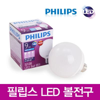 필립스 LED 볼전구 Bulb 9W/9.5W LED 전구 LED램프