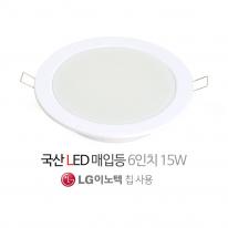 국산 LED매입등 6인치 15W