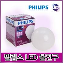 필립스 LED 볼전구 Bulb 11W/11.5W LED 전구 LED램프