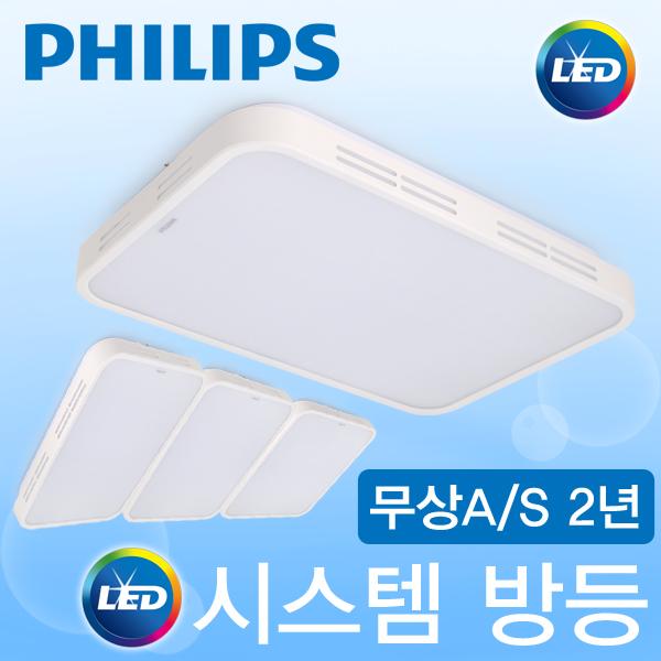 필립스 LED시스템 방등 40w/70w LED 거실등